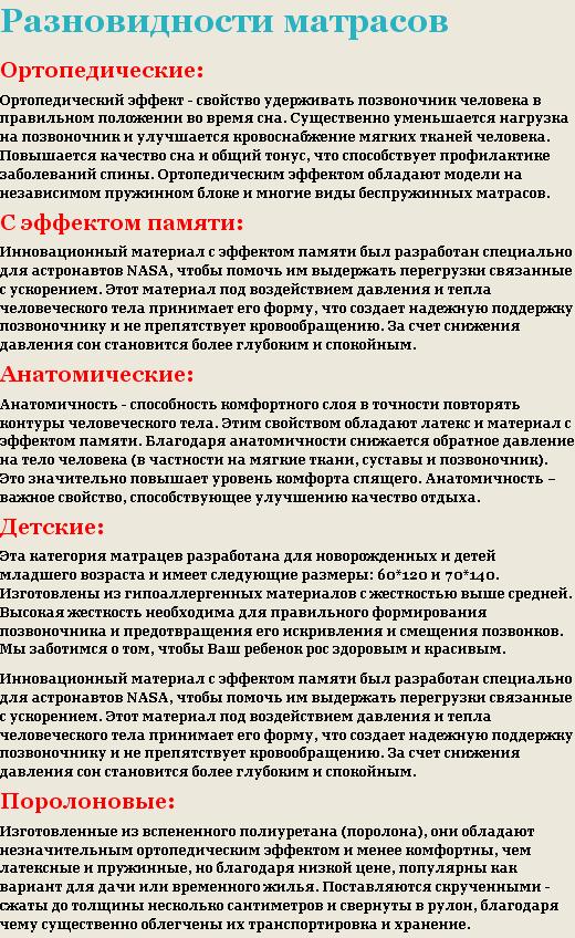 Матрасы размеры и цены новосибирск